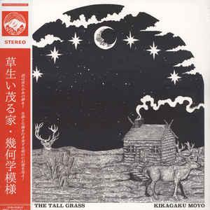 Kikagaku Moyo - House In The Tall Grass (Guruguru Brain)