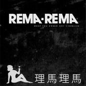"Rema Rema - What You Could Not Visualise 12"" (Le Coq Musique)"