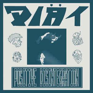 Diat - Positve Disintegration lp [Iron Lung]