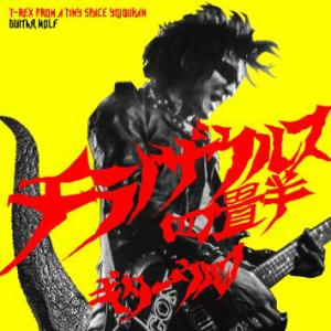 Guitar Wolf - T-Rex From A Tiny Space Yojouhan lp (Guitar Wolf)